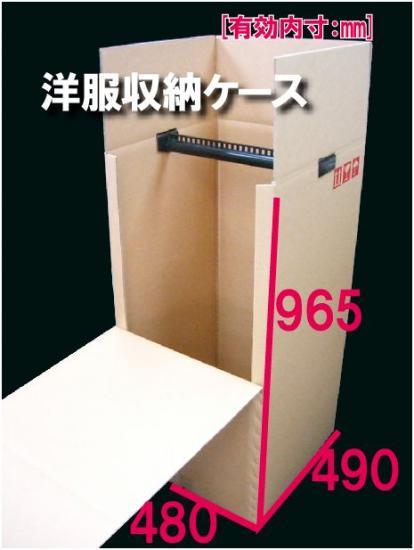 一般的なハンガーボックスのサイズは、高さ およそ100cm × 横幅 およそ50cm × 奥行 およそ50cm