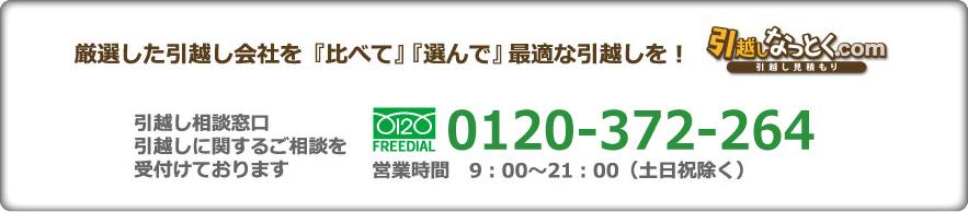 引越し相談窓口0120-372-264